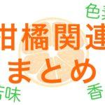 【第33回国試で出るかも⁈】柑橘類まとめ