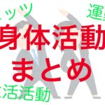 【国家試験のUSA】身体活動まとめ