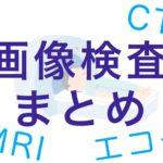 【祝!ラジエーションハウスドラマ化】画像検査まとめ(CT,MRI)