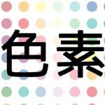 【色の日】色素まとめ
