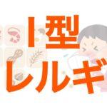 【頻出】Ⅰ型アレルギーまとめ