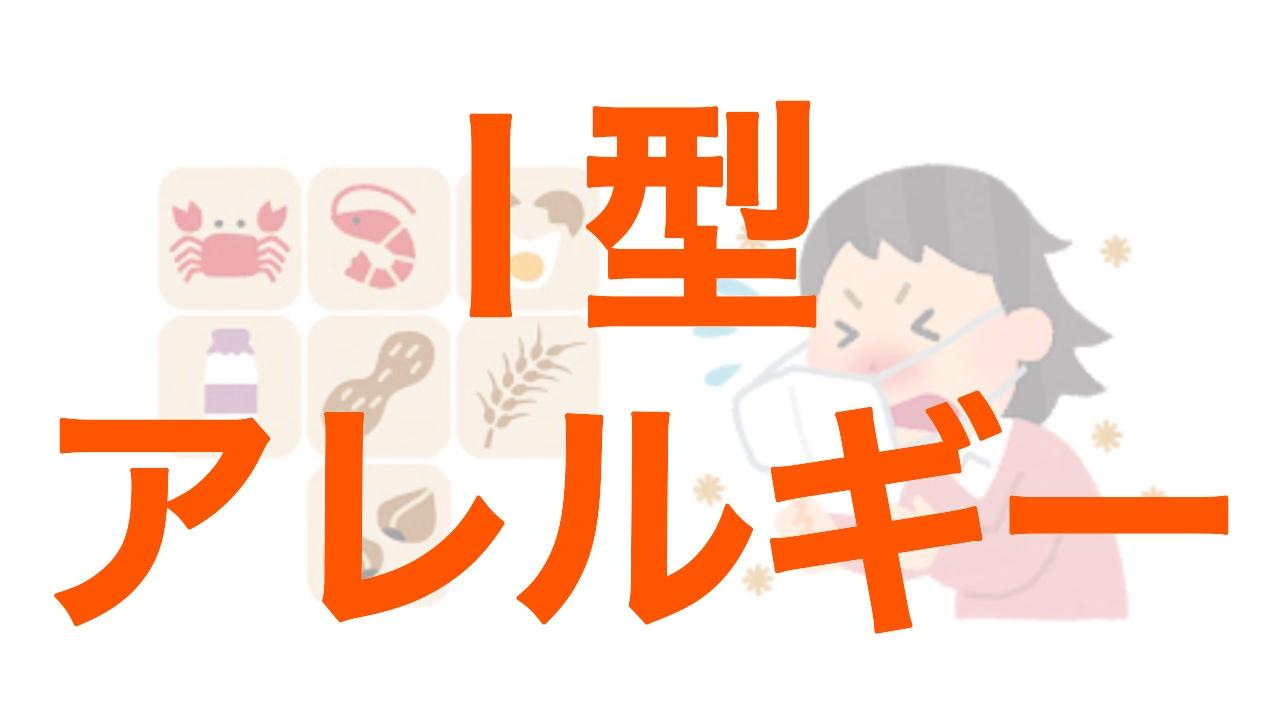 1型アレルギー