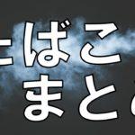 【世界禁煙デー】たばこまとめ