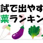 【野菜の日】国家試験で最もよく出る野菜って何?【ランキング】
