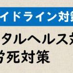 メンタルヘルス対策・過労死対策【新ガイドライン対策】