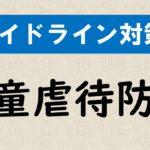 児童虐待防止【新ガイドライン対策】