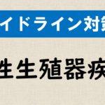 男性生殖器疾患【新ガイドライン対策】