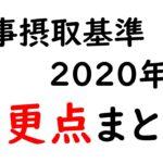 日本人の食事摂取基準(2020年版) 変更点まとめ