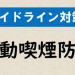 受動喫煙防止【新ガイドライン対策】